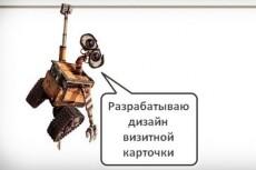 Сделаю качественную визитную карточку 19 - kwork.ru
