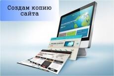 Верстка одностраничного сайта-визитки 11 - kwork.ru