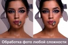 Обработаю до 30 фотографий для Вашего сайта или каталога 18 - kwork.ru