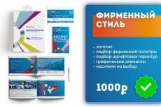 Фирменный стиль компании с нуля под ключ 10 - kwork.ru