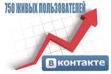 Создам 35 записей для вашей группы вконтакте 10 - kwork.ru