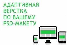 Адаптивная, мобильная верстка по PSD, FW-макету. Различной сложности 36 - kwork.ru