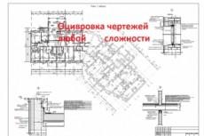 Выполню оцифровку чертежей в формат dwg 13 - kwork.ru