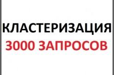 Очищу и скомпоную 1000 запросов 18 - kwork.ru