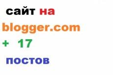 Создам сайт на юкозе ucoz.ru  + опубликую 20 постов (копипаст) 23 - kwork.ru