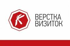 Соберу макет листовки 15 - kwork.ru