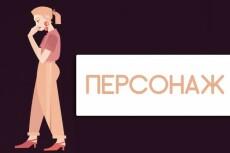 Персонаж в векторе 14 - kwork.ru