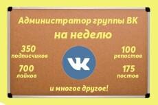 Администратор группы Вконтакте 11 - kwork.ru