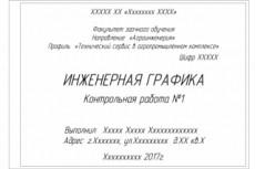 Образование 11 - kwork.ru