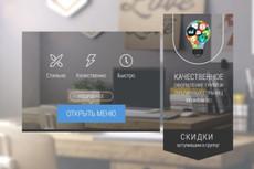 Оформление группы Вконтакте = Меню+Аватарка+Баннер 9 - kwork.ru