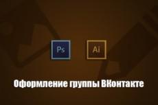 Оформление YouTube канала 15 - kwork.ru