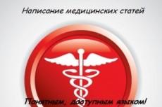 Напишу статью на медицинскую тематику 21 - kwork.ru