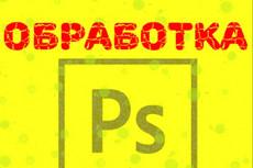 Обработка изображений в фотошопе 91 - kwork.ru