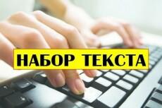 Наберу аудио/видео/печатный текст 6 - kwork.ru
