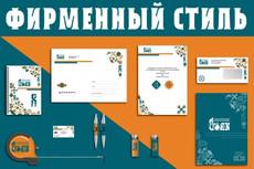Разработаю фирменный стиль 38 - kwork.ru