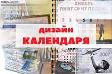 Графический дизайн настенного или настольного перекидного календаря 12 - kwork.ru