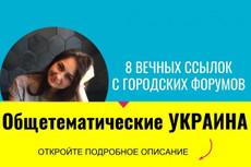 10 крауд-ссылок в комментариях на форумах 8 - kwork.ru