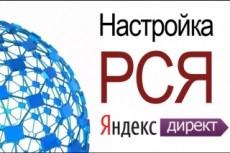 Яндекс Директ. Полноценная кампания (500 ключевых запросов) + РСЯ + бонус 22 - kwork.ru