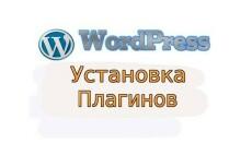 Установлю плагин рассылки для WordPress 18 - kwork.ru