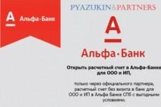 Документы на внесение изменений в ООО, ИП 19 - kwork.ru