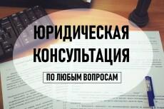Подготовлю исковое заявление о взыскании денежных средств 37 - kwork.ru
