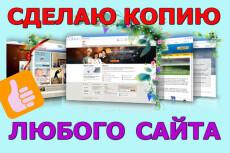 Копия одностраничного сайта с оригинала по предоставленному адресу 38 - kwork.ru