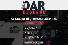 Дизайн лэндинга 21 - kwork.ru