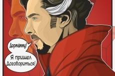 Арт в стиле комиксов 9 - kwork.ru