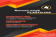 Сделаю дизайн флаера, брошюры 44 - kwork.ru