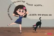 Сделаю векторную иллюстрацию для открытки 8 - kwork.ru