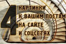 Сотворю 4 сочных баннера и вот скажите, где Вы такое видели? 7 - kwork.ru