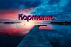 Найду, подберу, отредактирую картинки 23 - kwork.ru