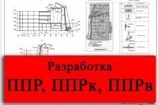 Оцифрую сметы 7 - kwork.ru