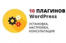 Установлю 10 плагинов 12 - kwork.ru