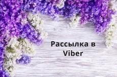 Отправлю 500 емейл-сообщений вручную 16 - kwork.ru