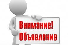 10 Продающих объявлений на Авито 11 - kwork.ru