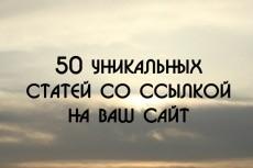 Размещу 300 вечных трастовых ссылок 7 - kwork.ru