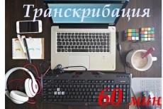 Сделаю транскрибацию, перевод из аудио в текст, перевод из видео в текст 20 - kwork.ru