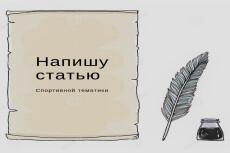 Напишу статью по психологии и смежным темам 18 - kwork.ru