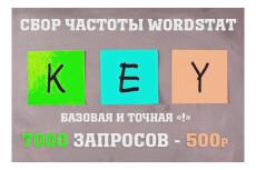 Распознание и извлечение текста из фото и pdf 13 - kwork.ru
