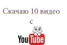накручу 150 лайков на видео 4 - kwork.ru