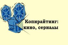Напишу авторский текст на Вашу бизнес - тему 27 - kwork.ru