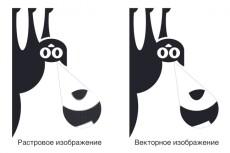 Создам векторный логотип любой сложности 3 - kwork.ru