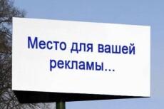 Реклама на странице в вк 3 - kwork.ru