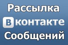 Размещу 90 ваших  объявлений в 3 соц. сетях 29 - kwork.ru