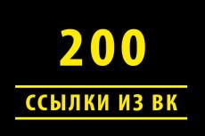 250 ссылок с вк 17 - kwork.ru