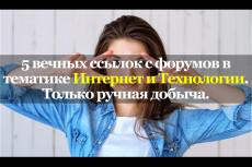 Семь вечных, уникальных ссылок с моих форумов 7 - kwork.ru