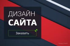 Разработаю дизайн флаера 35 - kwork.ru