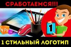 Сделаю аватарку и шапку для вашего YouTube канала 4 - kwork.ru