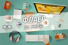 Сделаю листовку 24 - kwork.ru